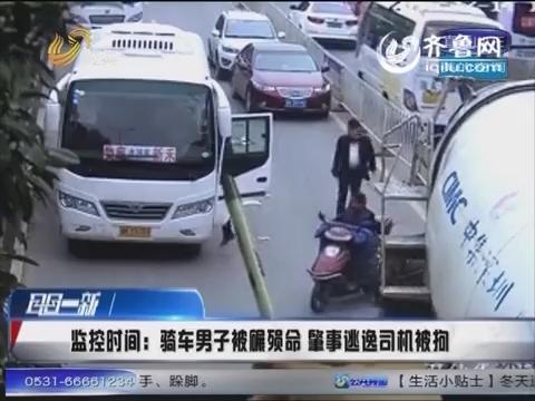 监控时间:骑车男子被碾压殒命 两肇事司机逃逸被拘
