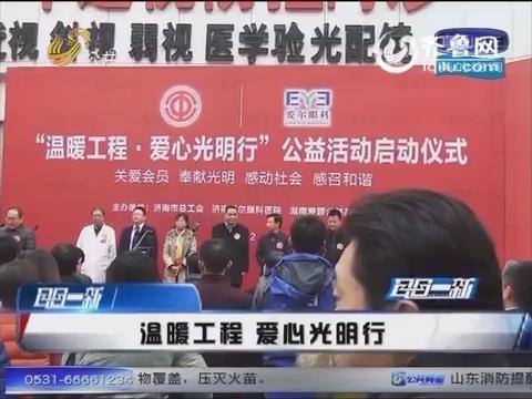 济南:温暖工程 爱心光明行