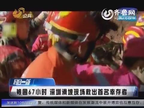 被困67小时 深圳滑坡现场救出首名幸存者