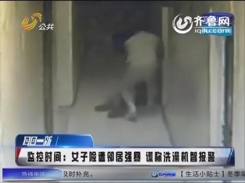 深圳:女子险遭邻居强暴 谎称洗澡机智报警