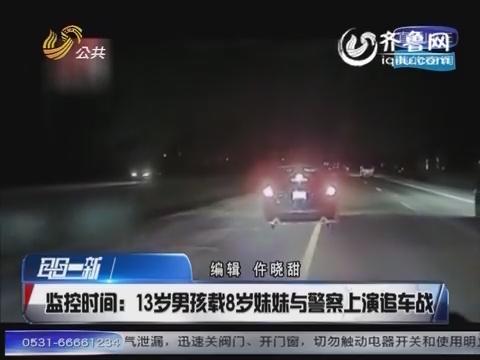 监控时间:13岁男孩载8岁妹妹与警察上演追车战