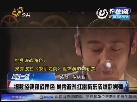 细数经典谍战角色 吴秀波孙红雷靳东成爆款男神