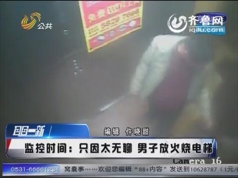 江苏:只因太无聊 男子放火烧电梯