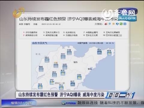 画中有话:山东持续发布霾红色预警 济宁AQI爆表威海中度污染