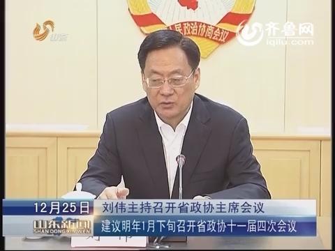 刘伟主持召开省政协主席会议  建议2016年1月下旬召开省政协十一届四次会议