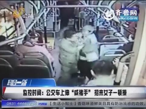 """河南:公交车上伸""""咸猪手"""" 招来女子一顿揍"""