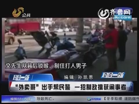 """上海:""""外卖哥""""出手帮民警 一招制敌擒获闹事者"""