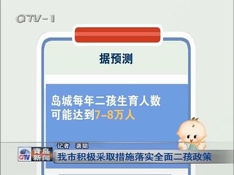 青岛市积极采取措施落实全面二孩政策
