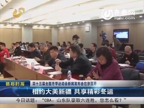第十三届全国冬季运动会新闻发布会在京召开:相约大美新疆 共享精彩冬运