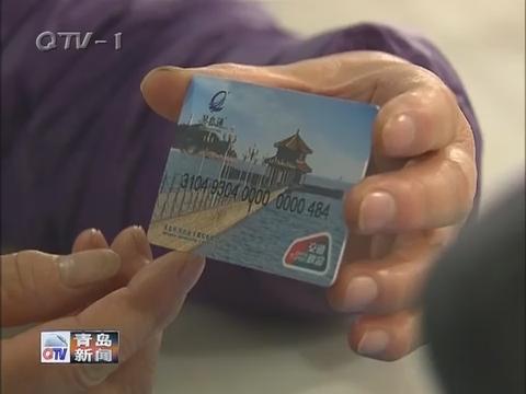 交通部标准琴岛通卡发行 可在30多个城市使用