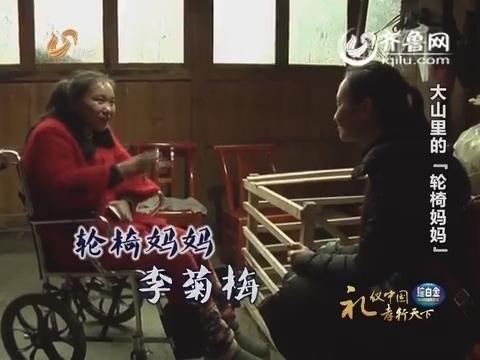 """2015年12月27日《天下父母》:大山里的""""轮椅妈妈"""""""
