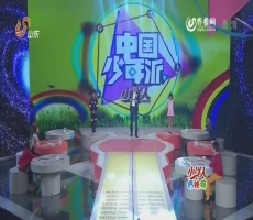 中国少年派:高阿鑫PK范舒镛  范舒镛胜出