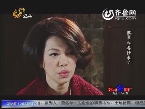 蔡琴揭秘演唱《如梦令》的背后故事 自曝超爱吃山东饺子