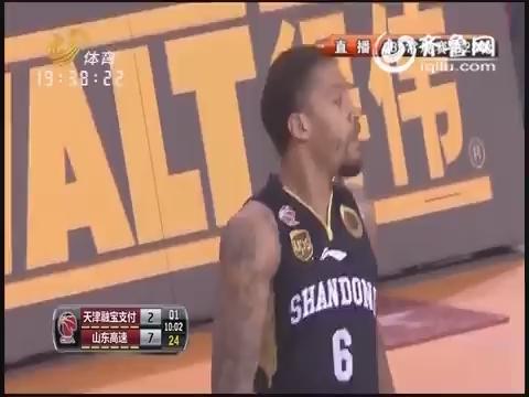 2015/16赛季CBA第23轮:天津融宝支付VS山东高速(第一节)
