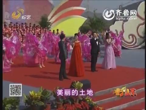 唱响山东:张延岭 阎荣《节日欢歌》