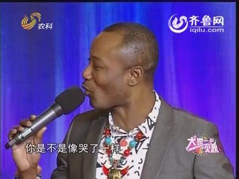 大家一起赚:老外枣普说绝了 精心演唱《爱你一万年》