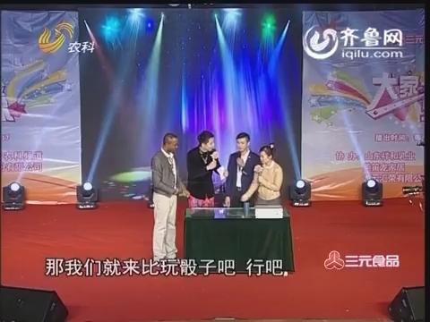 """大家一起赚:骰王郑小彬""""谦虚""""秀 精彩表演玩转骰子"""