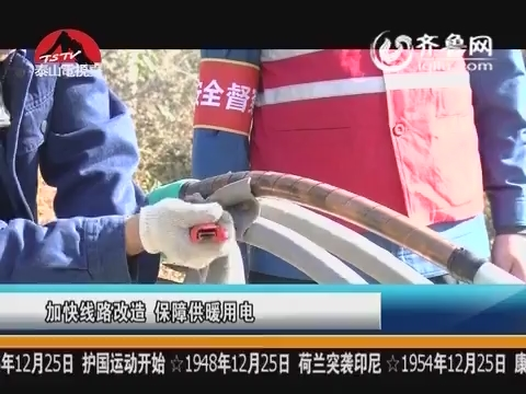 昌邑:加快线路改造 保障供暖用电