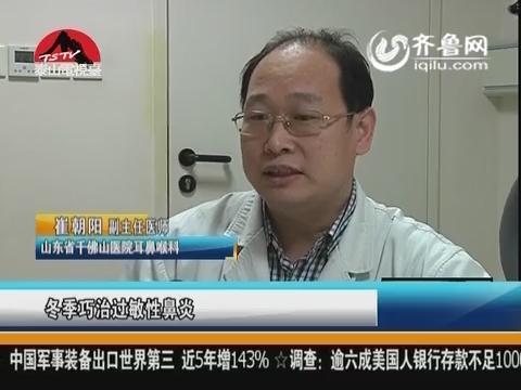 龙视养生:冬季巧治过敏性鼻炎