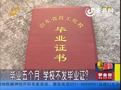 【重磅】枣庄:毕业五个月 学校不发毕业证?