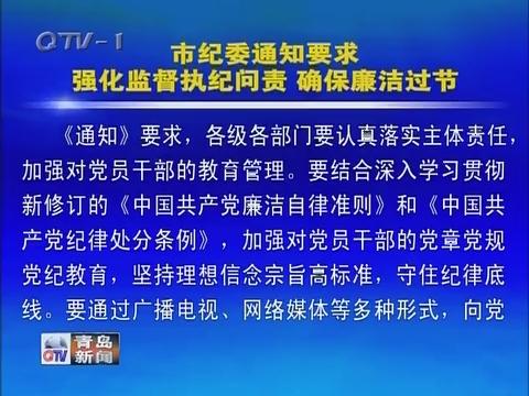 青岛市纪委通知要求:强化监督执纪问责 确保廉洁过节