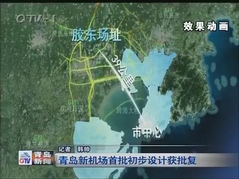青岛新机场首批初步设计获批复