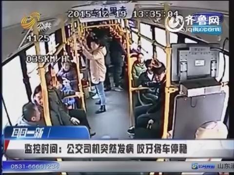 甘肃:公交司机突发病 咬牙将车停稳