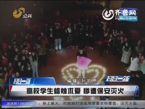 云南:高校学生蜡烛求爱 惨遭保安灭火