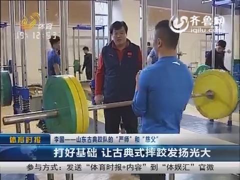 """李国——山东古典跤队的""""严师""""和""""慈父"""" 打好基础让古典式摔跤发扬光大"""