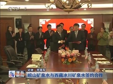 崂山矿泉水与西藏冰川矿泉水签约合作