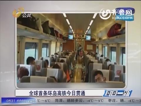 画中有话:全球首条环岛高铁12月30日贯通