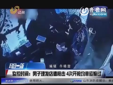 江西:男子理发店遭枪击 4次开枪均幸运躲过
