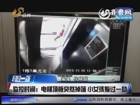 四川:电梯顶板突然掉落 小女孩躲过一劫