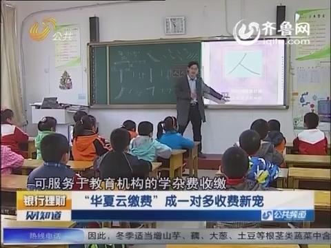 """财知道之银行理财:""""华夏云缴费""""成一对多收费新宠"""