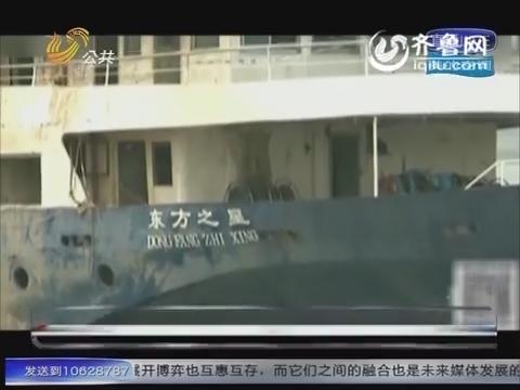 """""""东方之星""""号客轮翻沉事件调查报告公布"""