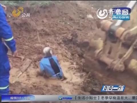 浙江:老人深陷泥潭 警民齐心救人