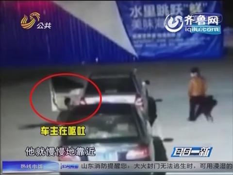 广西南宁:打开车门呕吐 小偷趁机行窃