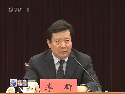 青岛市经济工作会议举行