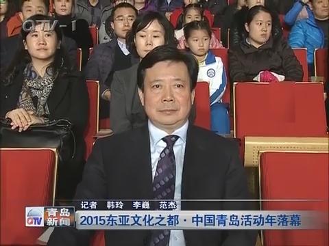 2015东亚文化之都·中国青岛活动年落幕