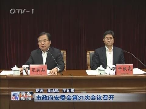 青岛市政府安委会第31次会议召开