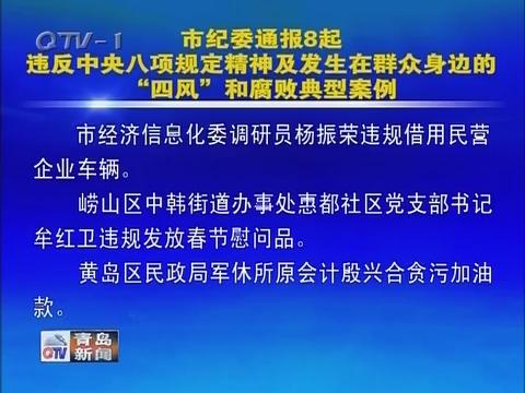 """青岛市纪委通报8起违反中央八项规定精神及发生在群众身边的""""四风""""和腐败典型案例"""