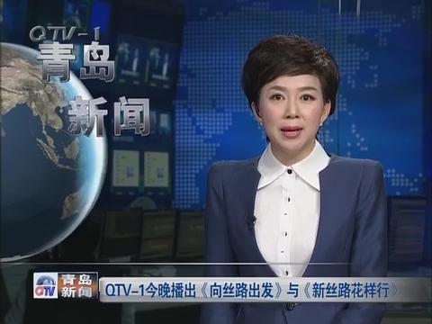 QTV-1今晚晚播出《向丝路出发》与《新丝路花样行》