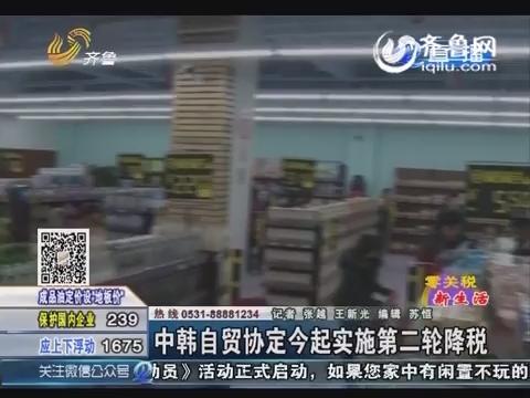 中韩自贸协定1月1日起实施第二轮降税