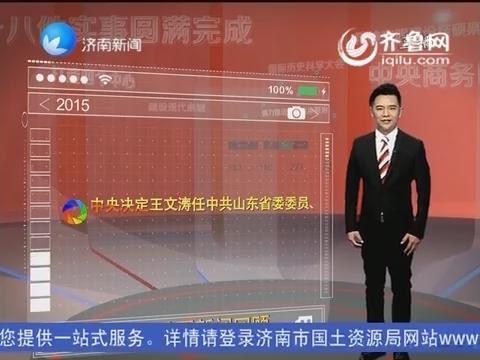 2015年重要新闻回顾:济南市经济发展取得的巨大成就