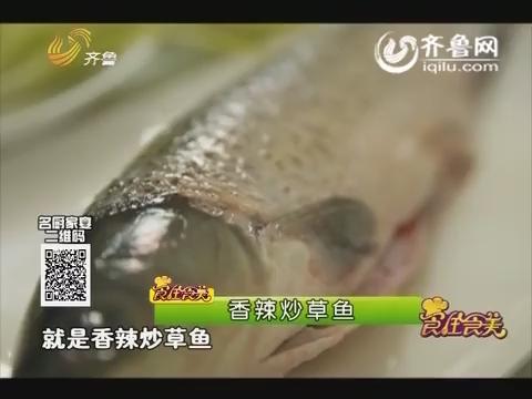 食全食美:香辣炒草鱼