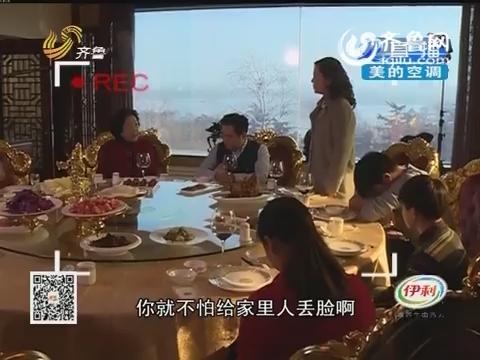 济南:一场大戏 寿宴中婆媳不和