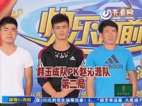 20160102《快乐向前冲》:韩玉成队PK赵沁源队第二局