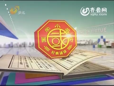 20160102《国学小名士》:枣庄市校园里开展国学活动