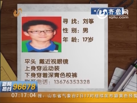 潍坊寿光:高三男孩失踪