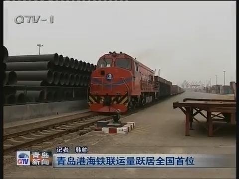 青岛港海铁联运量跃居全国首位